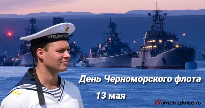 Прикольные картинки черноморский флот, что делать рисованные