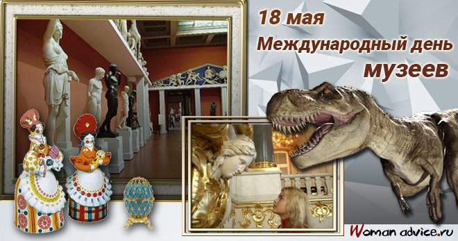 Дружинина, с днем музея картинки