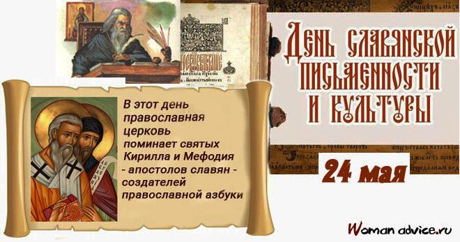 Месяцами, 24 мая день славянской письменности открытки