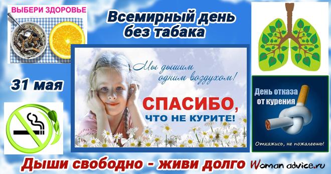 https://womanadvice.ru/sites/default/files/1/viral/2017-05-04_1831/vsemirnyy_den_bez_tabaka.jpg
