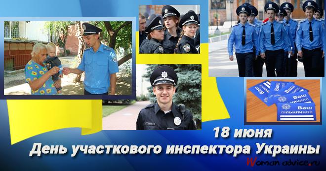 Когда день участкового инспектора Украины 2019 — 18 июня