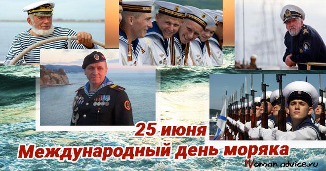День моряка поздравление проза 663