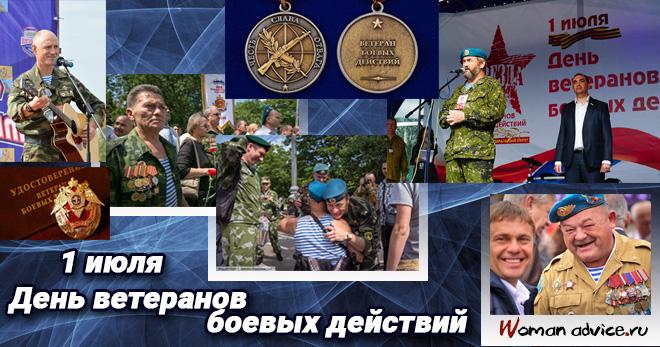 Поздравления с днём ветераном боевых действий 664