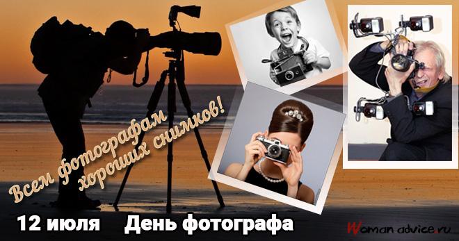 День фотографа в 2019 году. Какого числа, поздравления картинки