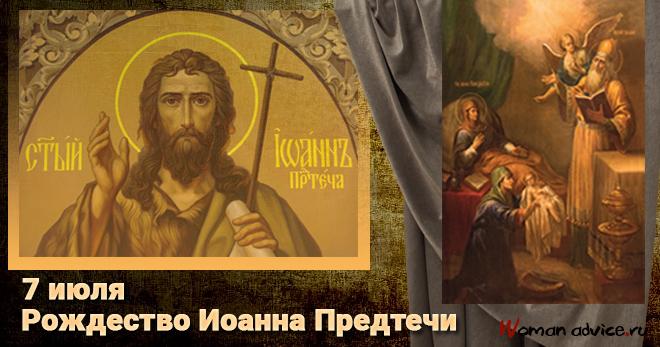 Стихи, открытка на день иоанна крестителя