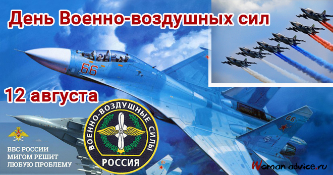 Поздравления на День ВВС 2018. День авиации России в прозе 33