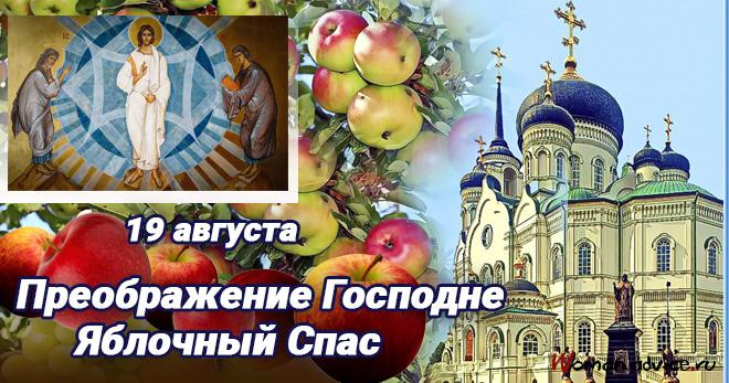 Поздравление православное с преображением господним 943