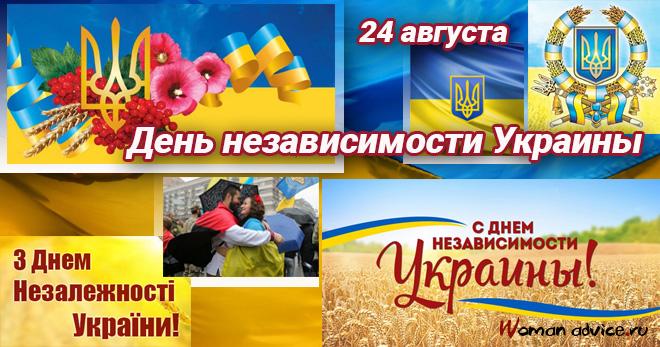 Поздравление в прозе с днём независимости украины с 379