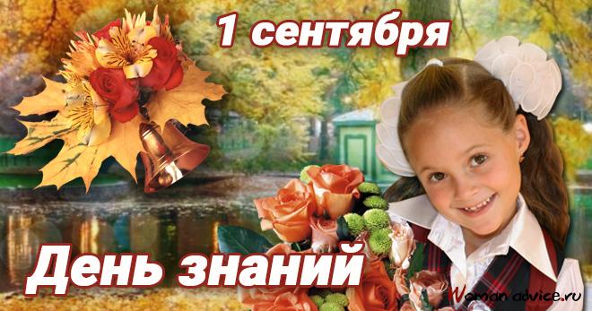 Картинки по запросу открытки к 1 сентября день знаний