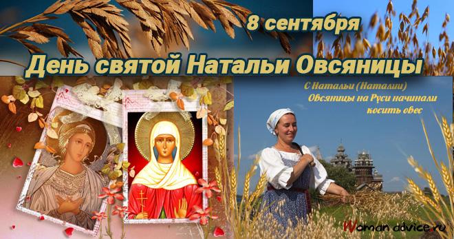 Картинки с днем ангела натальи 8 сентября, картинки таксах