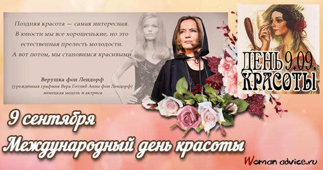 Поздравления с Днем красоты 2019 - открытка