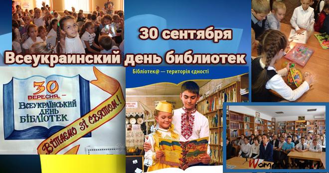 Именем, всеукраинский день библиотек картинки
