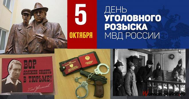 http://womanadvice.ru/sites/default/files/1/viral/2017-06-09_0012/den_rabotnikov_ugolovnogo_rozyska.jpg