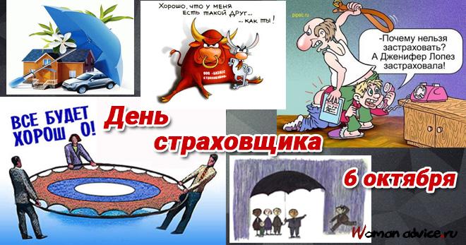 День российского страховщика 2019