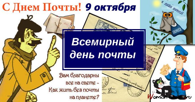 Картинки по запросу день почты