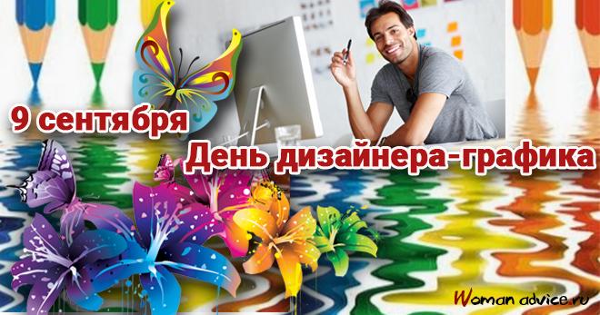 День дизайнера-графика открытки