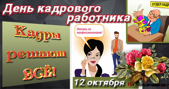 den_kadrovogo_rabotnika.jpg