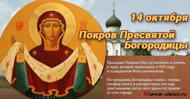 Православное поздравление с покровом 463