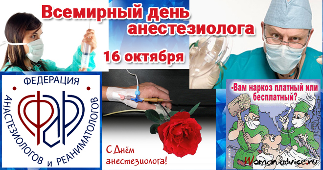 День рождения, картинки на день анестезиолога