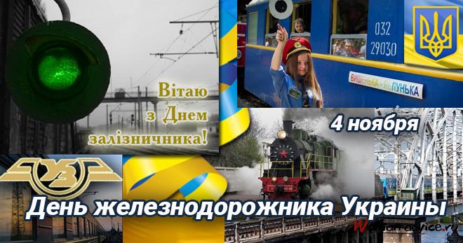картинки ко дню железнодорожника украины вашему