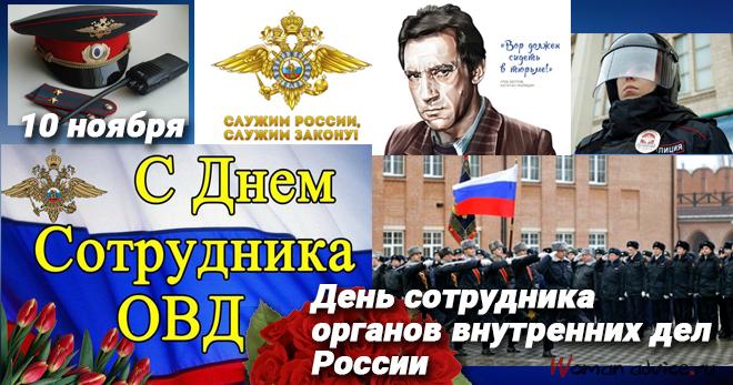 Валентинки картинки, открытки день сотрудников внутренних дел
