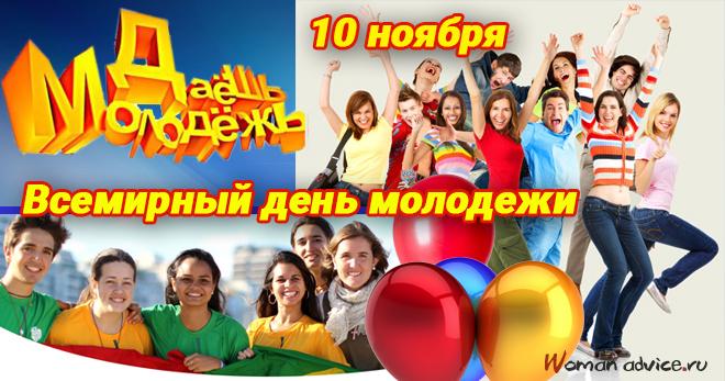 Картинки по запросу всемирный день молодежи