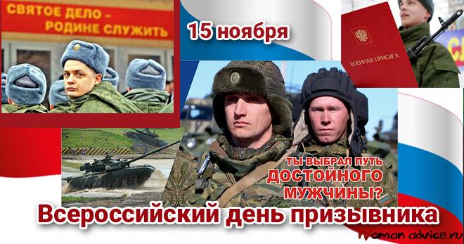 Картинки всероссийский день призывника, картинки доте картинки