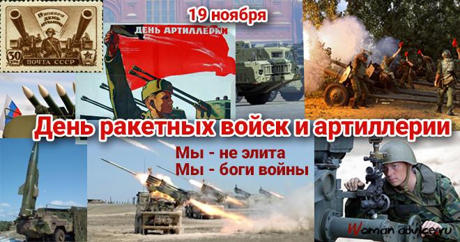 С днем ракетных войск и артиллерии поздравления открытки, открытках стихи день