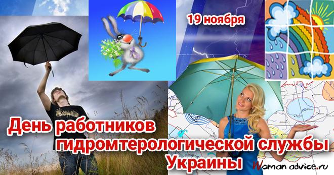Поздравления с днем гидрометеорологической службы россии