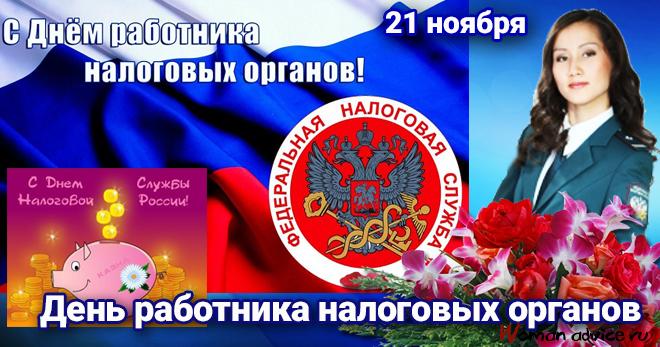Открытки с днем налоговых органов ростовской области