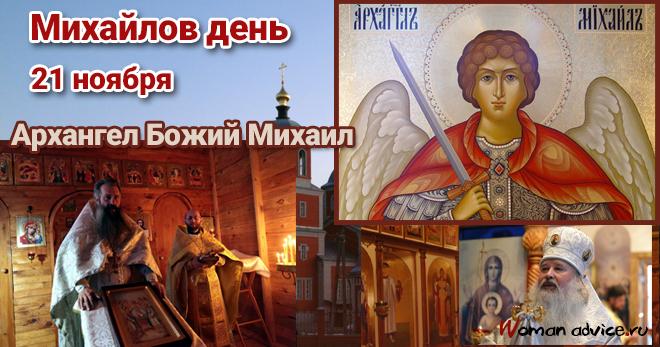 Михайлов день поздравление открытка с днем
