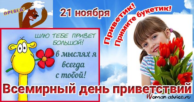 Открытках, открытка всемирный день приветствий