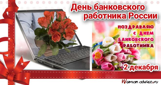 Открытки день банковского работника россии, лет