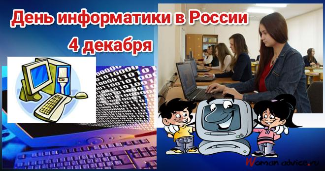 Сделать, картинки день информатики в россии