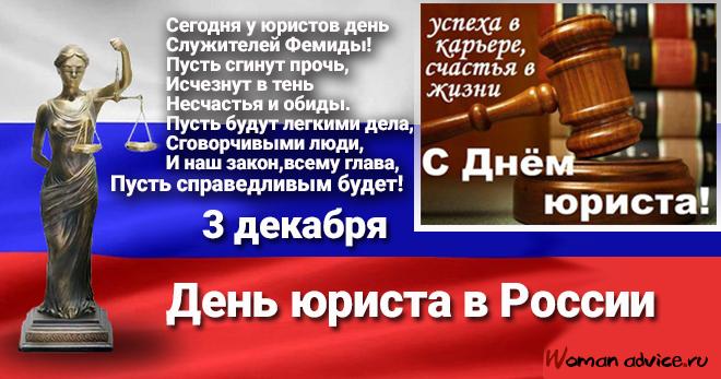 Открытку своими, открытки день юриста в россии