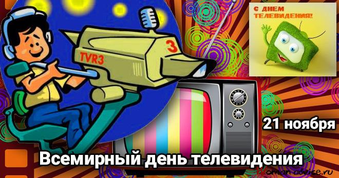 Открытки с телевизором