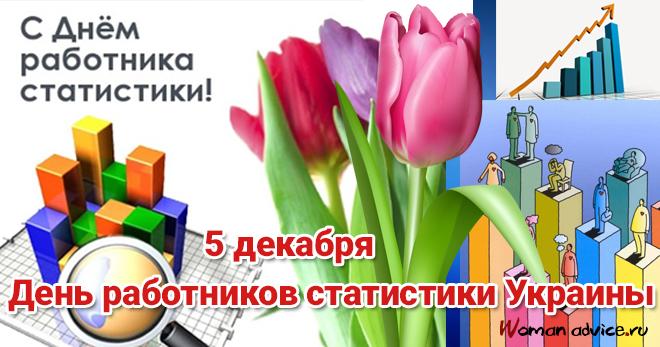Поздравительную открытку с днем статистика, днем