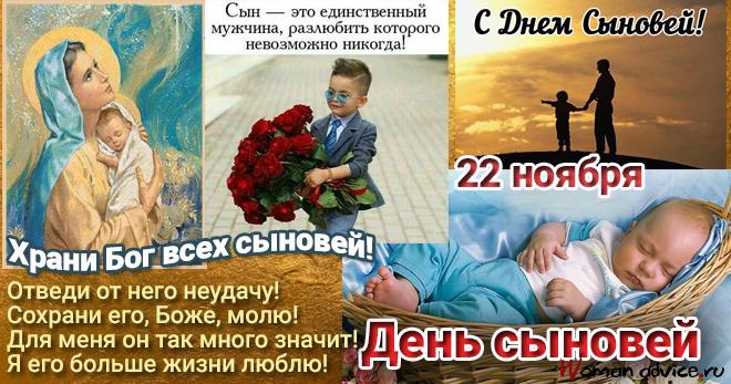 открытки к празднику день сыновей переводе греческого