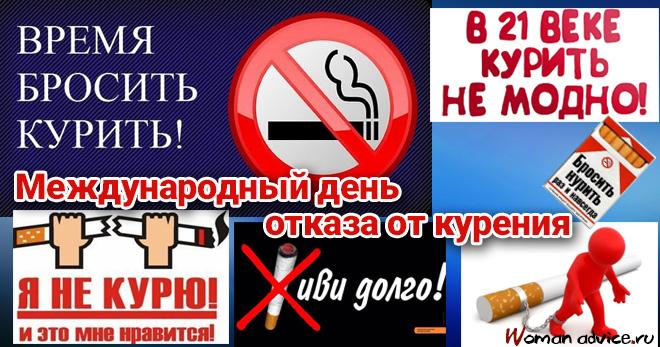 Картинки с днем отказа от курения