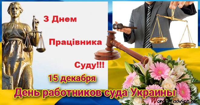 Поздравления в день суда