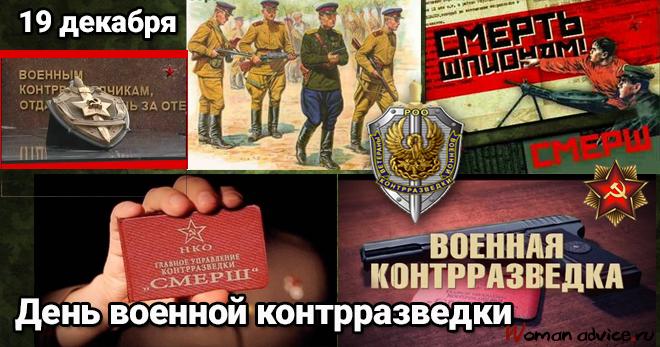 День военной контрразведки 2018 - открытка