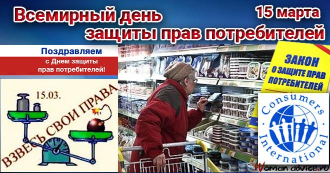 День защиты потребителей поздравления
