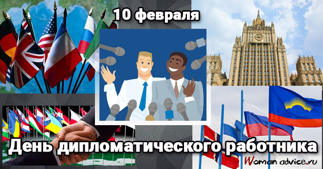 Днем рождения, дипломатического работника открытка