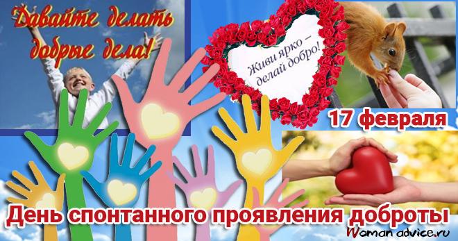 Открытка 17 февраля день спонтанного проявления доброты