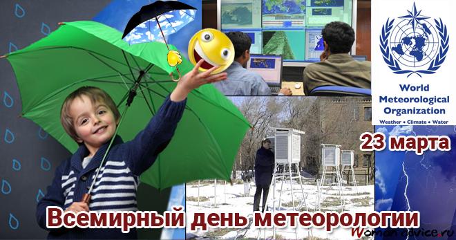Поздравления с днем метеоролога открытки, открытка фото новогодних