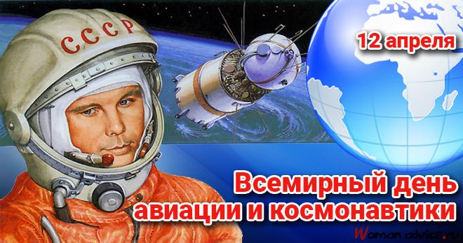 Картинки по запросу день космонавтики картинки