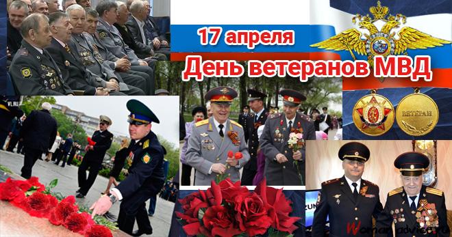 Поздравления к дню полиции ветеранам