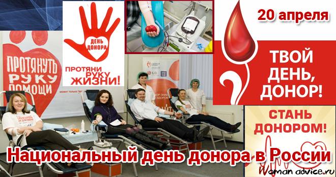 Национальный день донора в России 2021 - открытка
