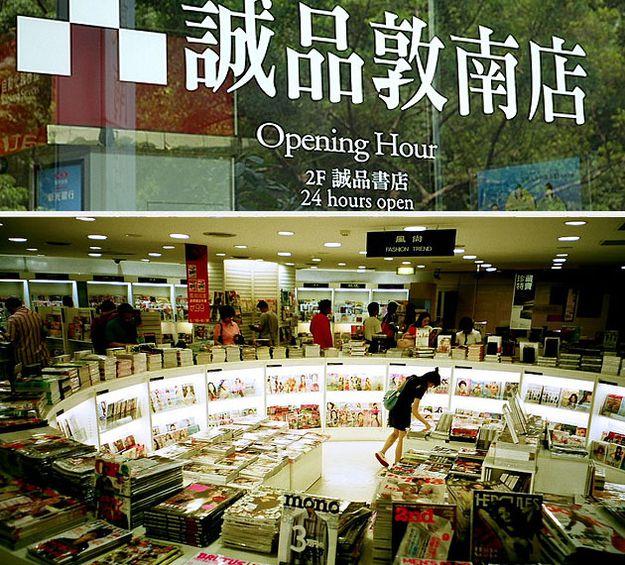 Книжный магазин