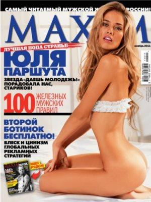 Юлия Паршута – фотосессия «Максим»